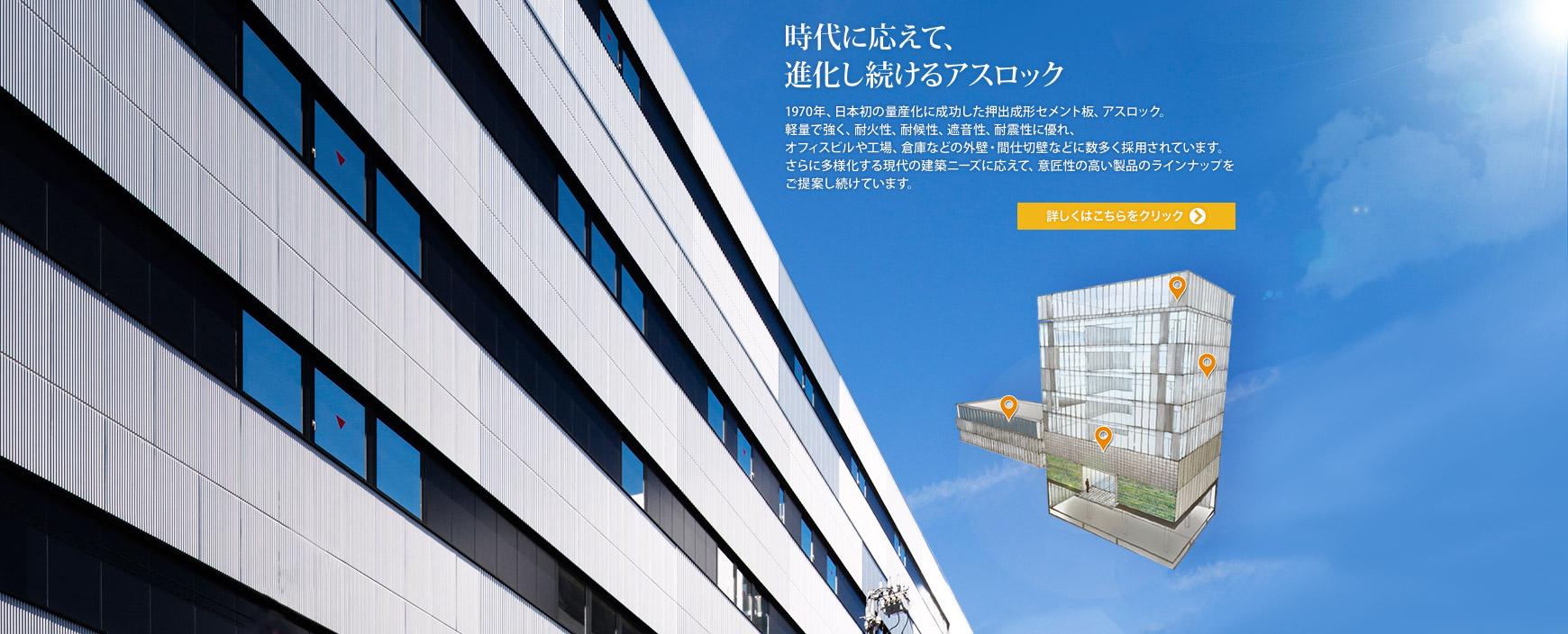 押出成形セメント板「アスロックNeo」 株式会社ノザワ
